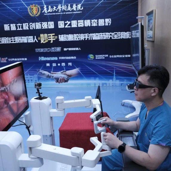 中国联通远程医疗扶贫再突破!5G+原研手术机器人超远程泌尿外科手术在青大附院成功开展
