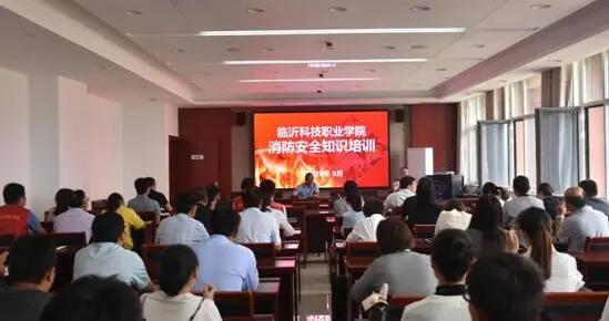 临沂科技职业学院举办2020级新生消防演练活动