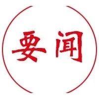 王震市长赴北京市朝阳区考察对接项目