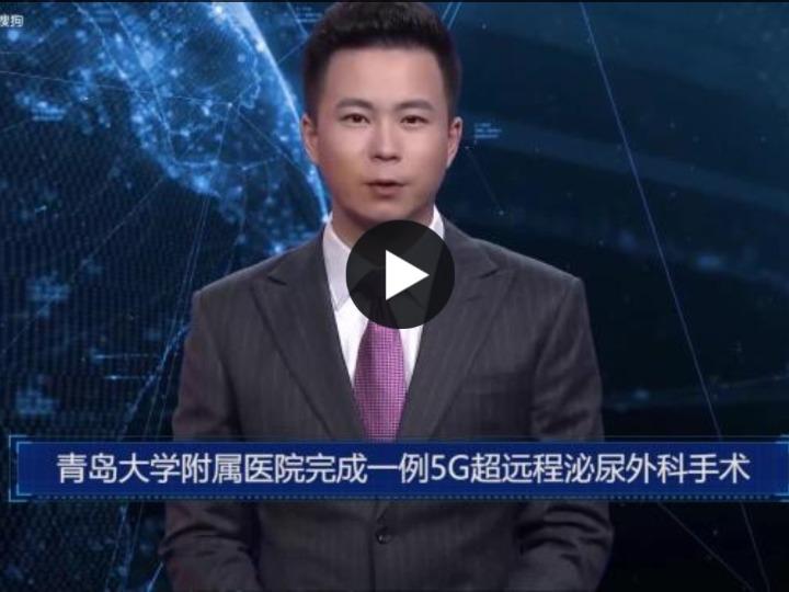 AI合成主播丨青岛大学附属医院完成一例5G超远程泌尿外科手术