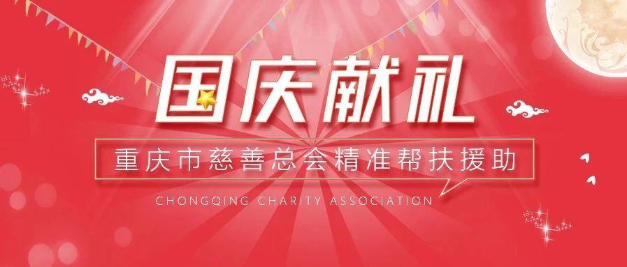 国庆献礼——重庆市慈善总会征集2名白癜风患者免费治疗!