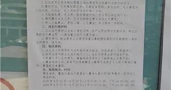 抽签选举业委会筹备组成员 鲁信长春花园业主质疑不合理