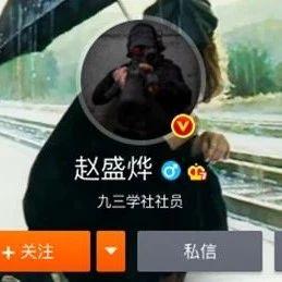 因发表过激言论,微博大V被取消中国计算机学会会员资格