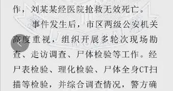 南京师范大学一学生在宿舍死亡 警方通报:排除他杀