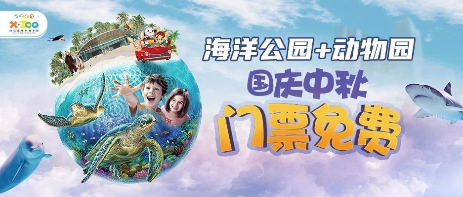 重磅福利!重庆大型海洋公园+动物园国庆日免门票啦!