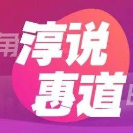 【淳说惠道】辽宁舰8周岁生日快乐!