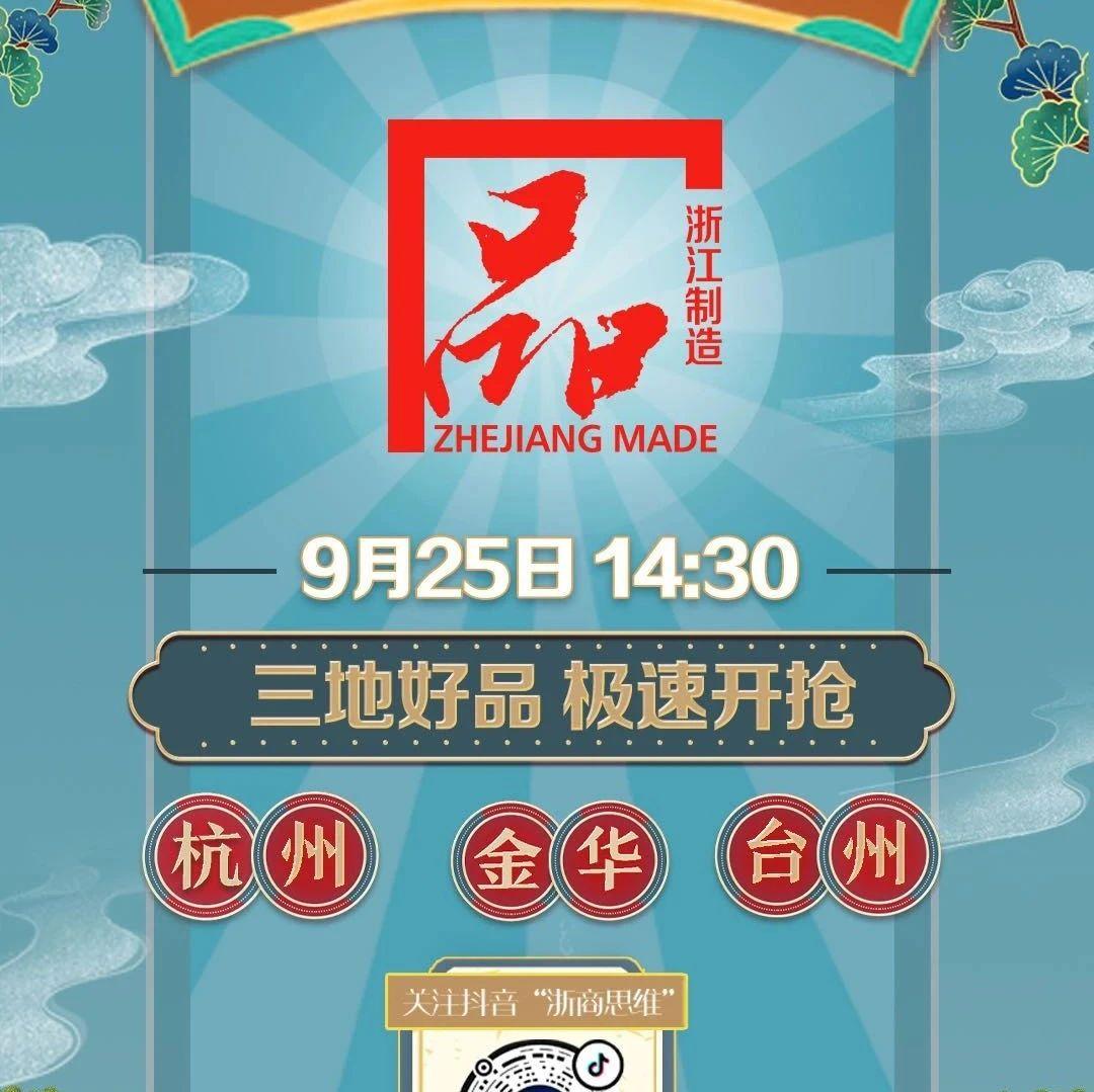"""【大舒有话说】""""品字标""""浙江制造新零售购物街开始了"""