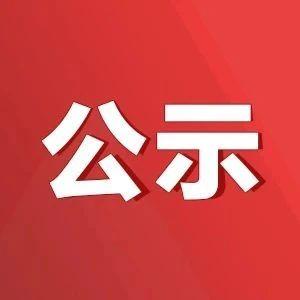 内蒙古自治区科学技术奖公示