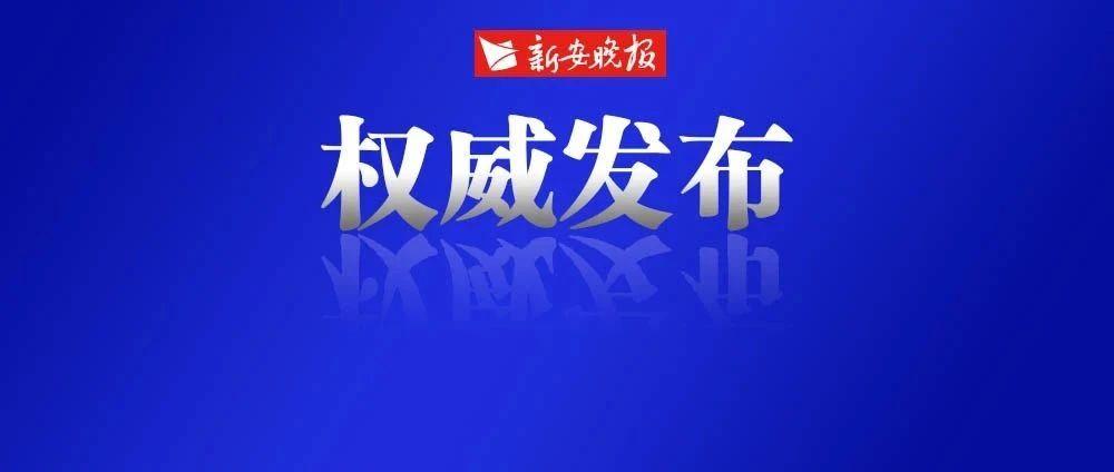 事关国庆假期安排!安徽两地教育部门已明确!
