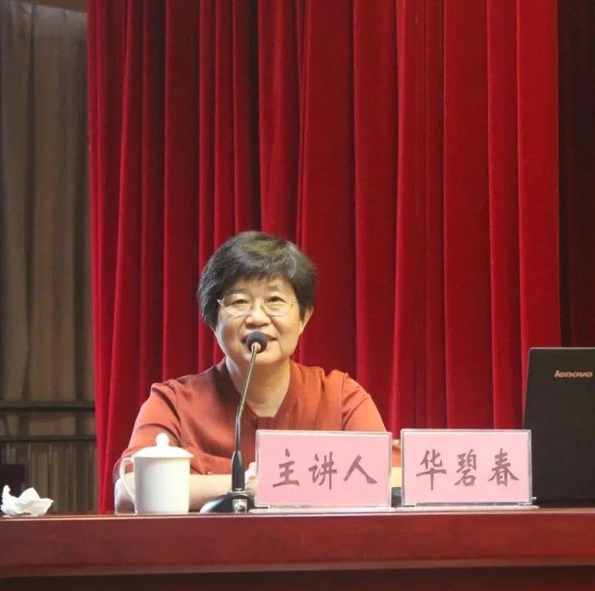 福建中医药大学教授华碧春女士走进上杭图书馆