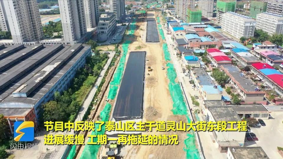 问政追踪丨泰安灵山大街东段11月底达到通车条件,市长:一诺千金