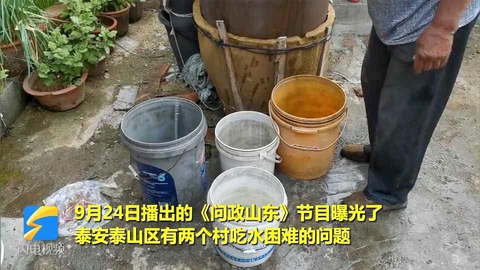 问政追踪丨泰安吃水困难村庄已实现24小时供水,村民享受水费补贴