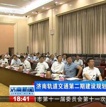 济南轨道交通第二期建设规划工作专题会召开