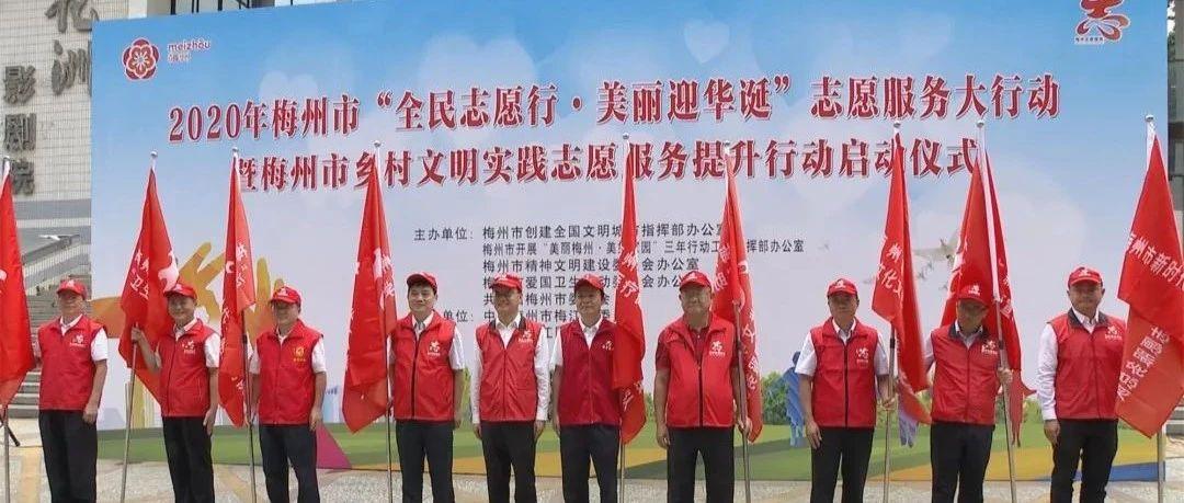 穿上红马甲!梅州市领导带头参加志愿服务活动