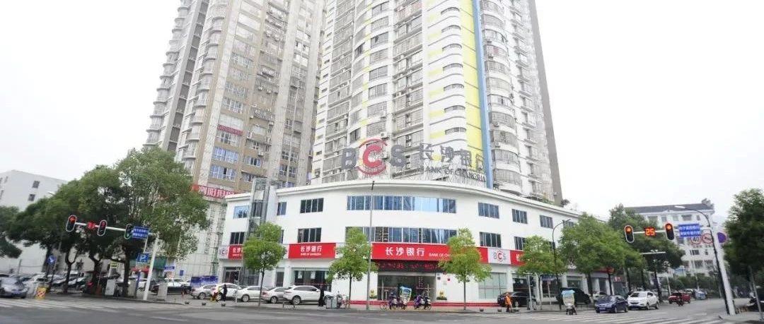 长沙银行浏阳支行柜员招聘来了,9月30日截止报名!