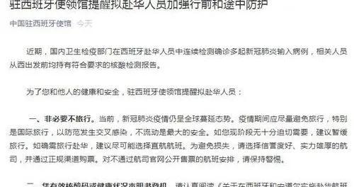 驻西班牙使领馆提醒拟赴华人员加强行前和途中防护