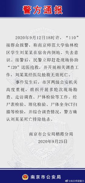 警方:南京师范大学仙林校区学生刘某某死亡排除他杀