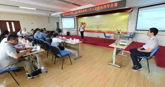 北京市残联举办2020年残疾人就业服务机构工作人员职业指导竞赛决赛