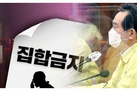 韩政府发布中秋特别防疫措施,娱乐性酒吧禁止营业