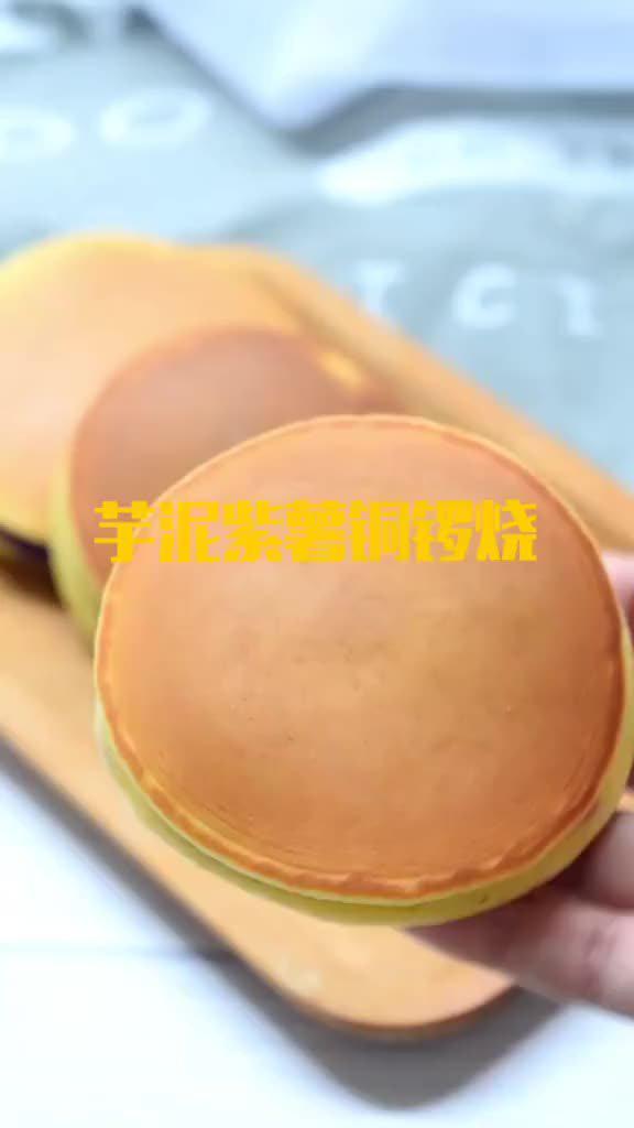 哆啦A梦最爱的铜锣烧,跟芋泥紫薯搭配味道很惊艳