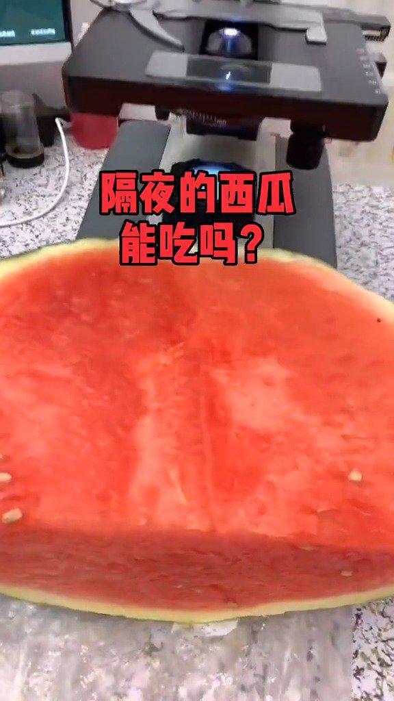 隔夜的西瓜能吃吗?