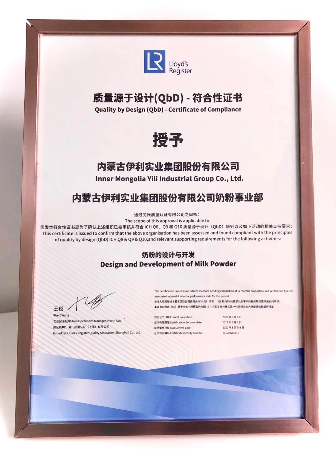 质量源于设计 伊利获颁食品行业首个QbD认证