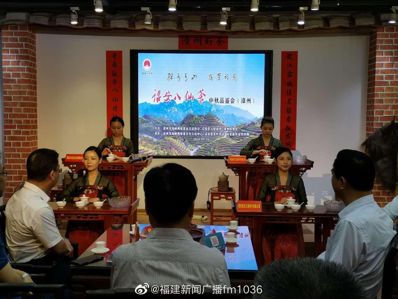 k5电竞官网:诏安八仙茶(漳州)中秋品鉴会举行