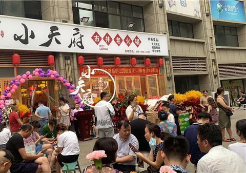 麻辣小天府市井火锅剖析:火锅加盟店开在县城怎么样