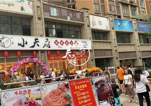 麻辣小天府:开火锅加盟店需要注意这3个问题