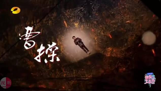 黄明昊弟弟在快乐大本营表演的《曹操》燃炸了!