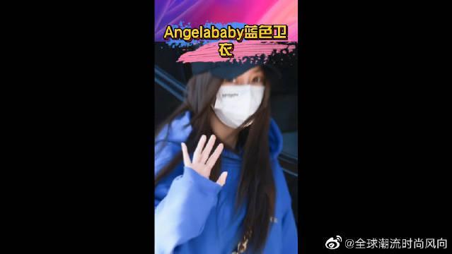 angelababy现身北京机场看上去心情相当好……