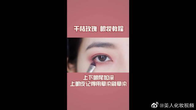七夕约会眼妆,在此之际献给所有李现女友,祝你们约会愉快!