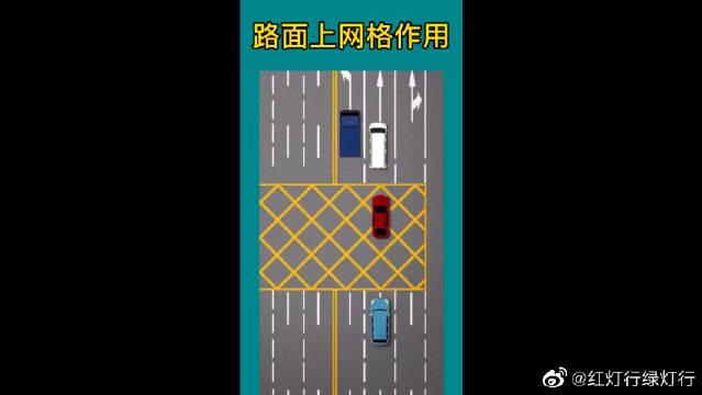 路面网格线的作用,这些常识你知道吗?