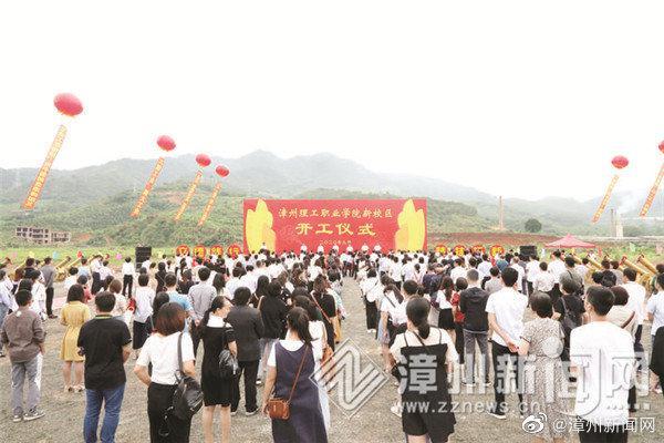 漳州理工职业学院新校区项目开工
