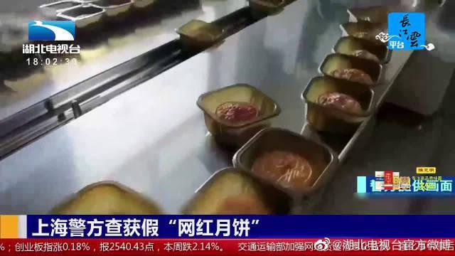 上海警方查获18万个假冒品牌月饼 抓获犯罪嫌疑人40余名