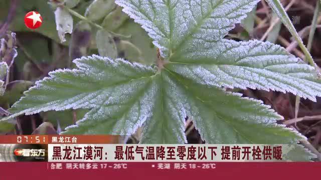 黑龙江漠河:最低气温降至零度以下  提前开栓供暖