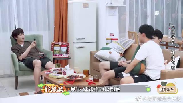 魏大勋在线专访 郭麒麟范丞丞想要女嘉宾,展示个人魅力
