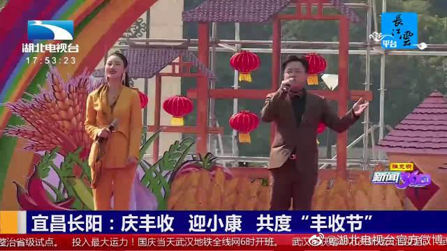 """宜昌长阳:庆丰收 迎小康 共度""""丰收节"""""""