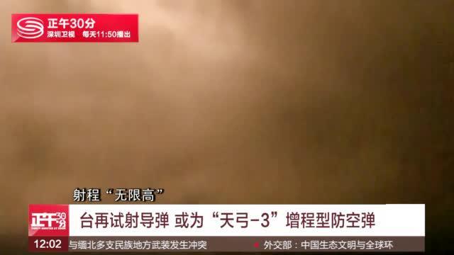 """台再试射导弹 或为""""天弓-3""""增程型防空弹"""