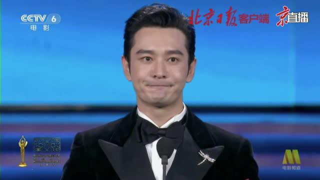 黄晓明获百花奖最佳男主角:荣誉其实是给所有消防员的