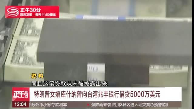 特朗普女婿库什纳曾向台湾兆丰银行借贷5000万美元