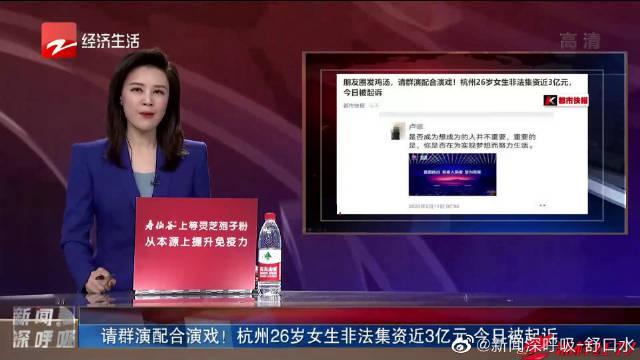 杭州26岁女生非法集资近3亿元