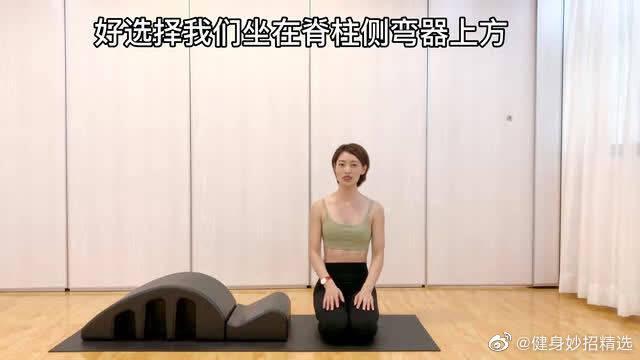 利用好瑜伽辅助器,宅家一个月也能锻炼出马甲线