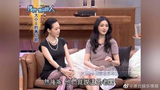 大S汪小菲见面三次就闪婚! 第一眼就认定是想嫁的人!