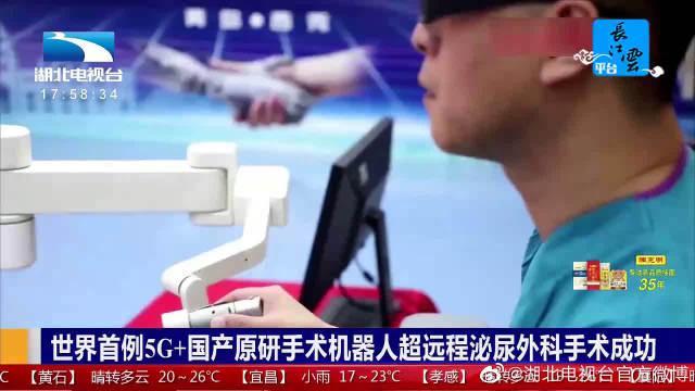 世界首例5G+国产原研手术机器人超远程泌尿外科手术成功