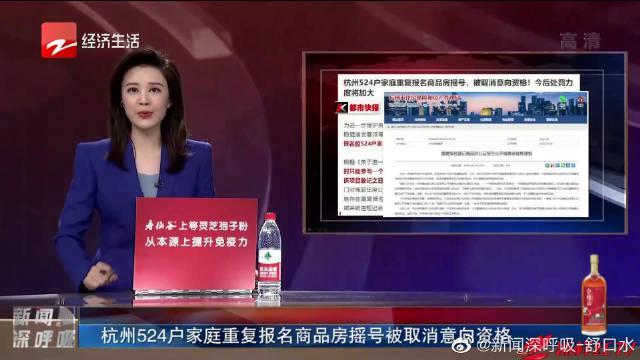 杭州524户家庭重复报名商品房摇号被取消意向资格