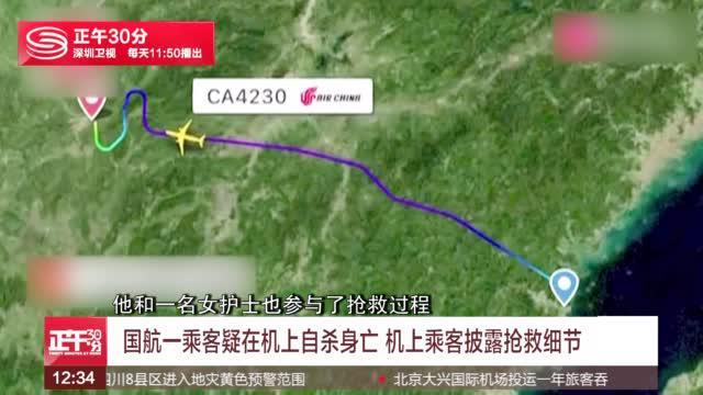 国航一乘客疑在机上自杀身亡 机上乘客披露抢救细节