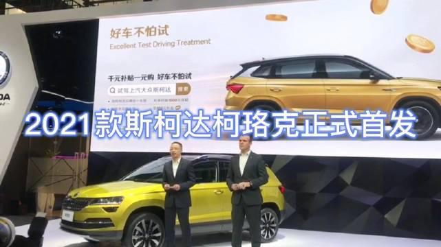 视频:9月26日上午,2020北京车展上,2021款斯柯达柯珞克正式首发
