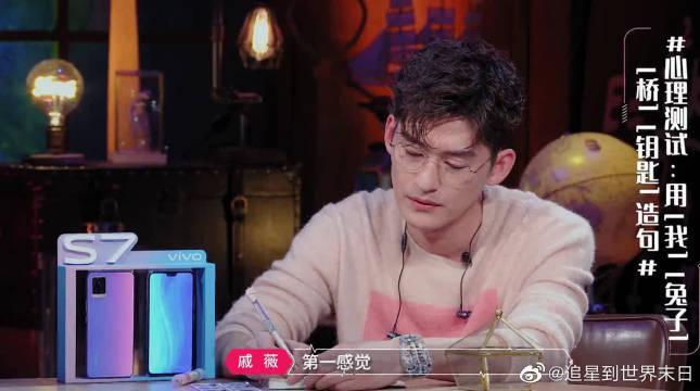 戚薇用了一个心理测试 证明吴昕只适合单身 知道为什么吗?