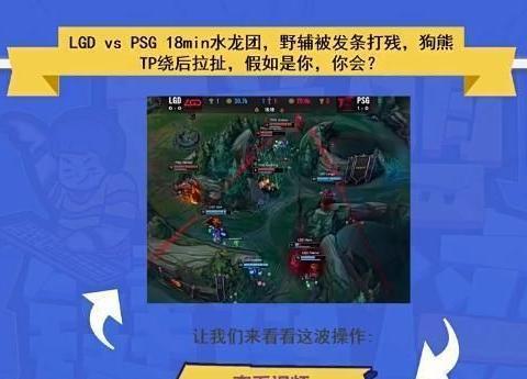 S10入围赛首日看点:LGD惨败PSG,Impact依然神勇无比!